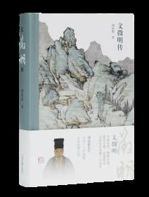 文征明传 周道振 著 上海古籍出版社  9787532599455
