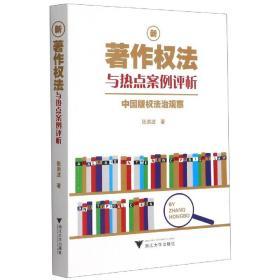 新著作权法与热点案例评析:中国版权法治观察