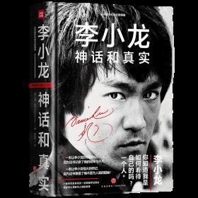 李小龙 : 神话和真实(李小龙去世40年来首部权威传记,《少林很忙》作者马修·波利新作)