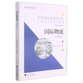 国际物流(第五版)