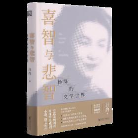 【正版】喜智与悲智:杨绛的文学世界(杨绛诞辰110周年纪念)