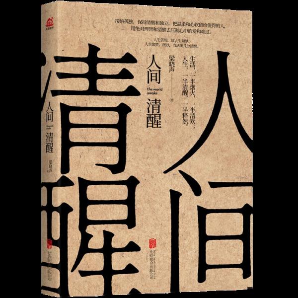 人间清醒(茅盾文学奖获得者梁晓声2021全新力作)