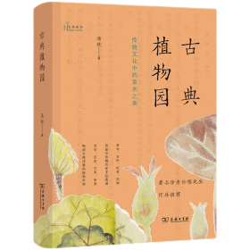 古典植物园:传统文化中的草木之美(自然感悟丛书)