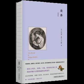 瓮葬(插图版) 缪哲经典译著
