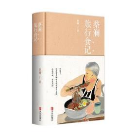 蔡澜旅行食记(全新升级版)