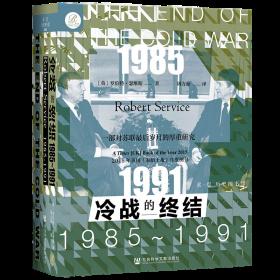 索恩丛书·冷战的终结:1985-1991