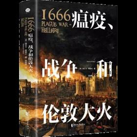 1666瘟疫.战争和伦敦大火(精装)