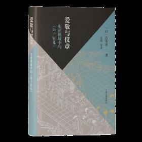 爱敬与仪章:东亚视域中的《朱子家礼》(当代朱子家礼学研究大家的全新力作,深入探究东亚视野下的家礼文化)