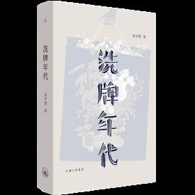 独家| 金宇澄签名《洗牌年代》毛边本(软精装,一版一印,理想国出品);包邮