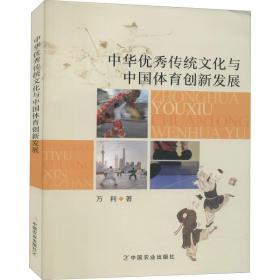 中华优秀传统文化与中国体育创新发展