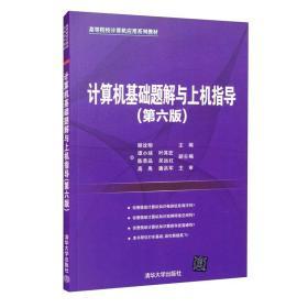 计算机基础题解与上机指导(第六版)()
