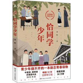 恰同学少年 全新修订版 中国现当代文学 黄晖 新华正版