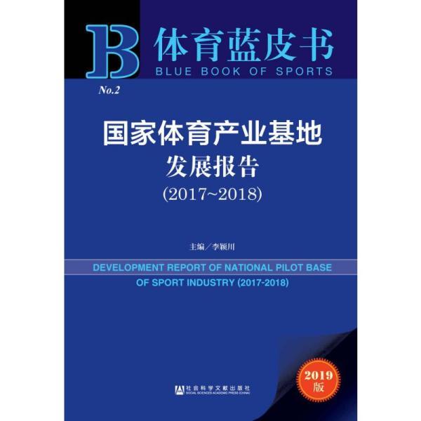 体育蓝皮书:国家体育产业基地发展报告(2017-2018)