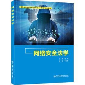 网络安全法学