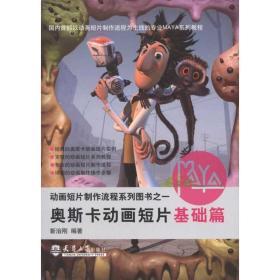 动画短片制作流程系列图书之1·奥斯卡动画短片:基础篇