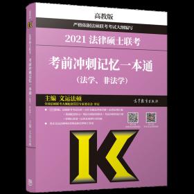 2021律硕士联前冲刺记忆一本通(学、非学) 高教版 法律类考试  新华正版