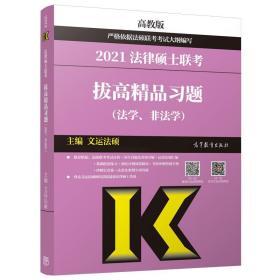 2021律硕士联拔高精品题(学、非学) 高教版 法律类考试  新华正版