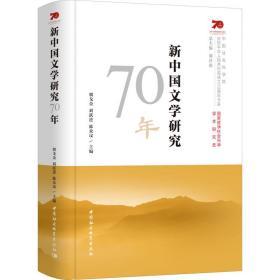 新中国文学研究70年