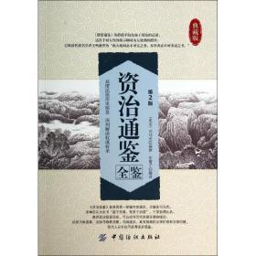 资治通鉴全鉴 中国历史  新华正版