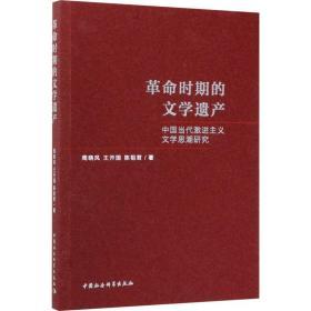 革命时期的文学遗产:中国当代激进主义文学思潮研究
