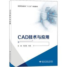 CAD技术与应用(高职)