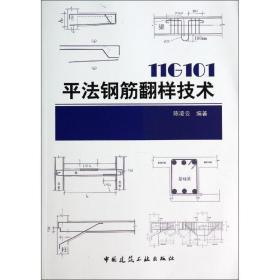 11G101 平法钢筋翻样技术