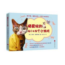 猫爱玩的40+N个小游戏