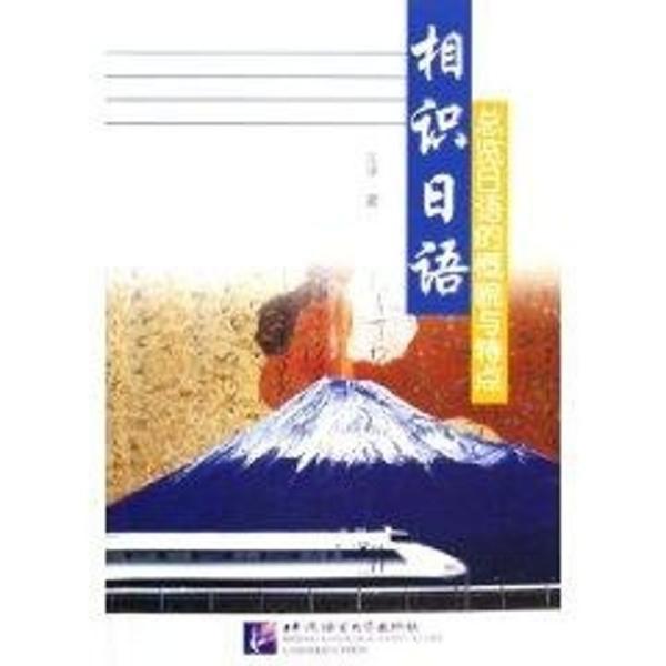 相识日语:总览日语的概貌与特点