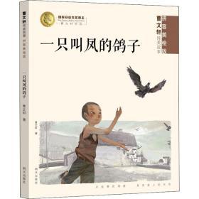 曹文轩纯美故事(拼音美绘版)一只叫凤的鸽子