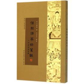 佛经精华录笺注 宗教 丁福保 编著 新华正版
