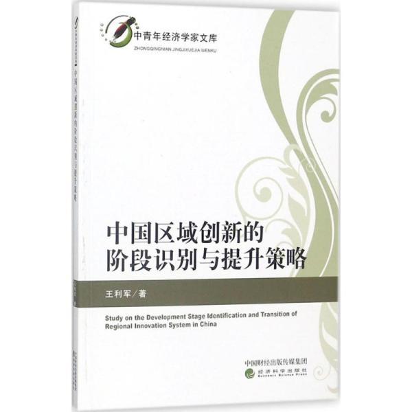 中国区域创新的阶段识别与提升策略