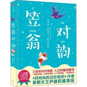 笠翁对韵 中国古典小说、诗词 (清)李渔 新华正版