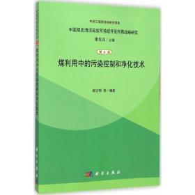 煤利用中的污染控制和净化技术 冶金、地质 郝吉明 等 编著;谢克昌 丛书主编 新华正版