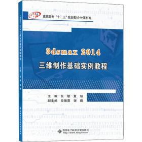 3dsmax 2014三维制作基础实例教程(高职)