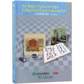 汉语图解词典(斐济语版)