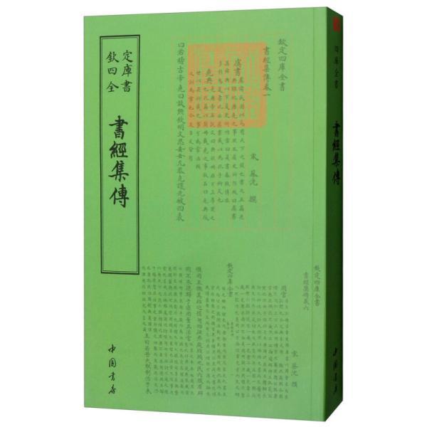 四库全书:书经集传