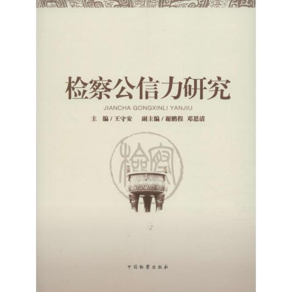 检察公信力研究 法学理论 王守安 主编 新华正版