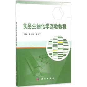 食品生物化学实验教程