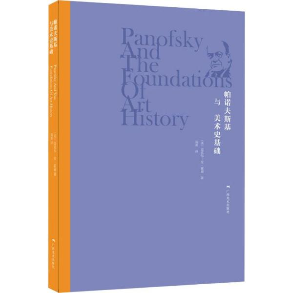 帕诺夫斯基与美术史基础
