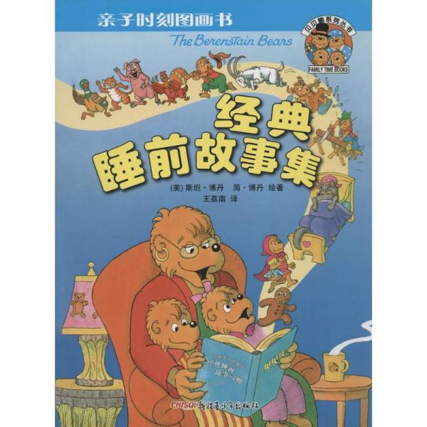 亲子时刻图画书·贝贝熊系列丛书:经典睡前故事集