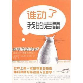猫咪自助手册:谁动了我的老鼠