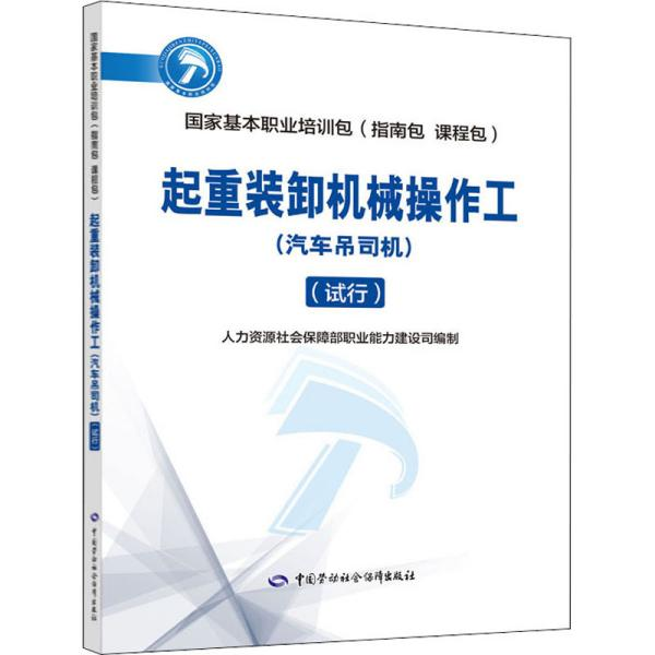起重装卸机械操作工(汽车吊司机)(试行)