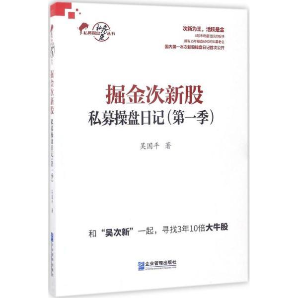 掘金次新股:私募操盘日记(第一季)