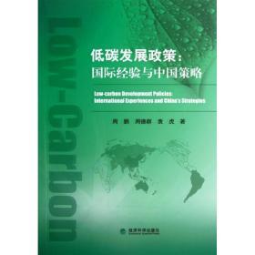 低碳发展政策:国际经验与中国策略