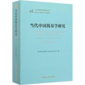 当代中国简帛学研究1949-2019