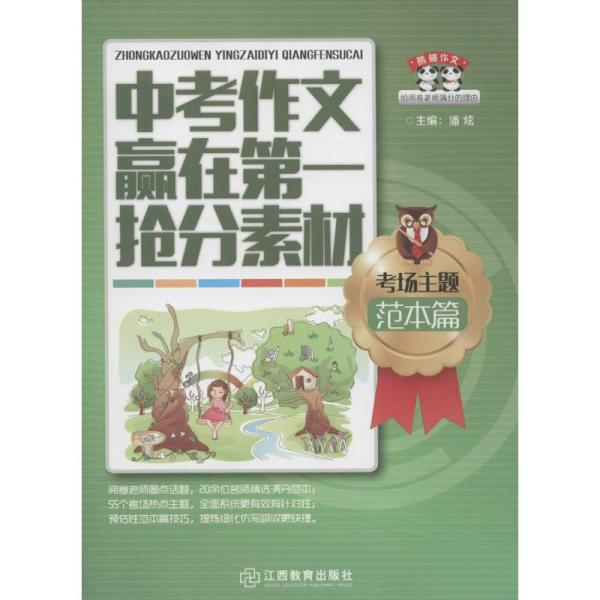 中作文赢在分素材 中学作文 潘炫 主编 新华正版