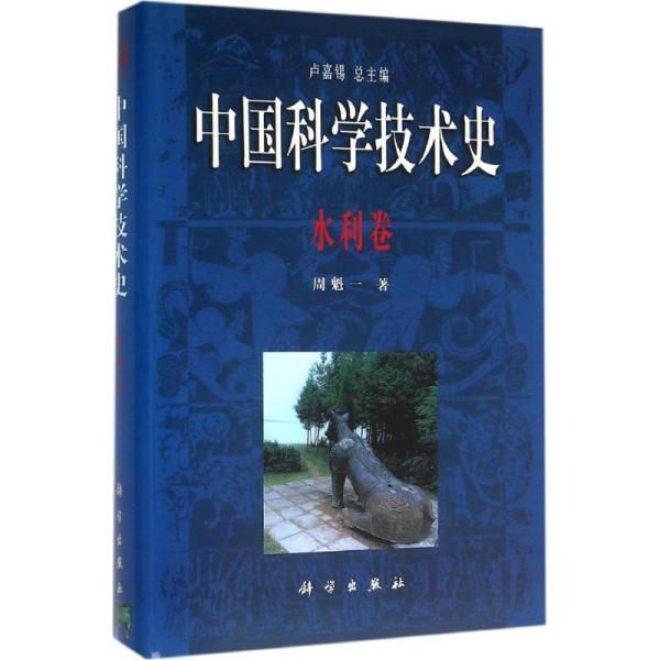 学技术史 科技综合 卢嘉锡 主编;周魁一 著 新华正版