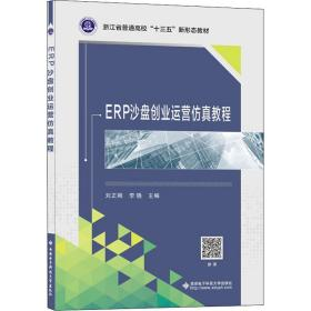 ERP沙盘创业运营仿真教程