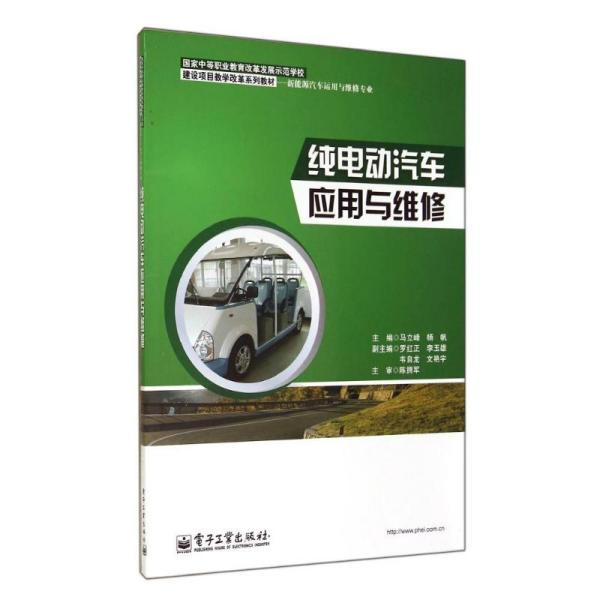 纯电动汽车应用与维修