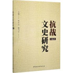抗战文史研究(第6辑)